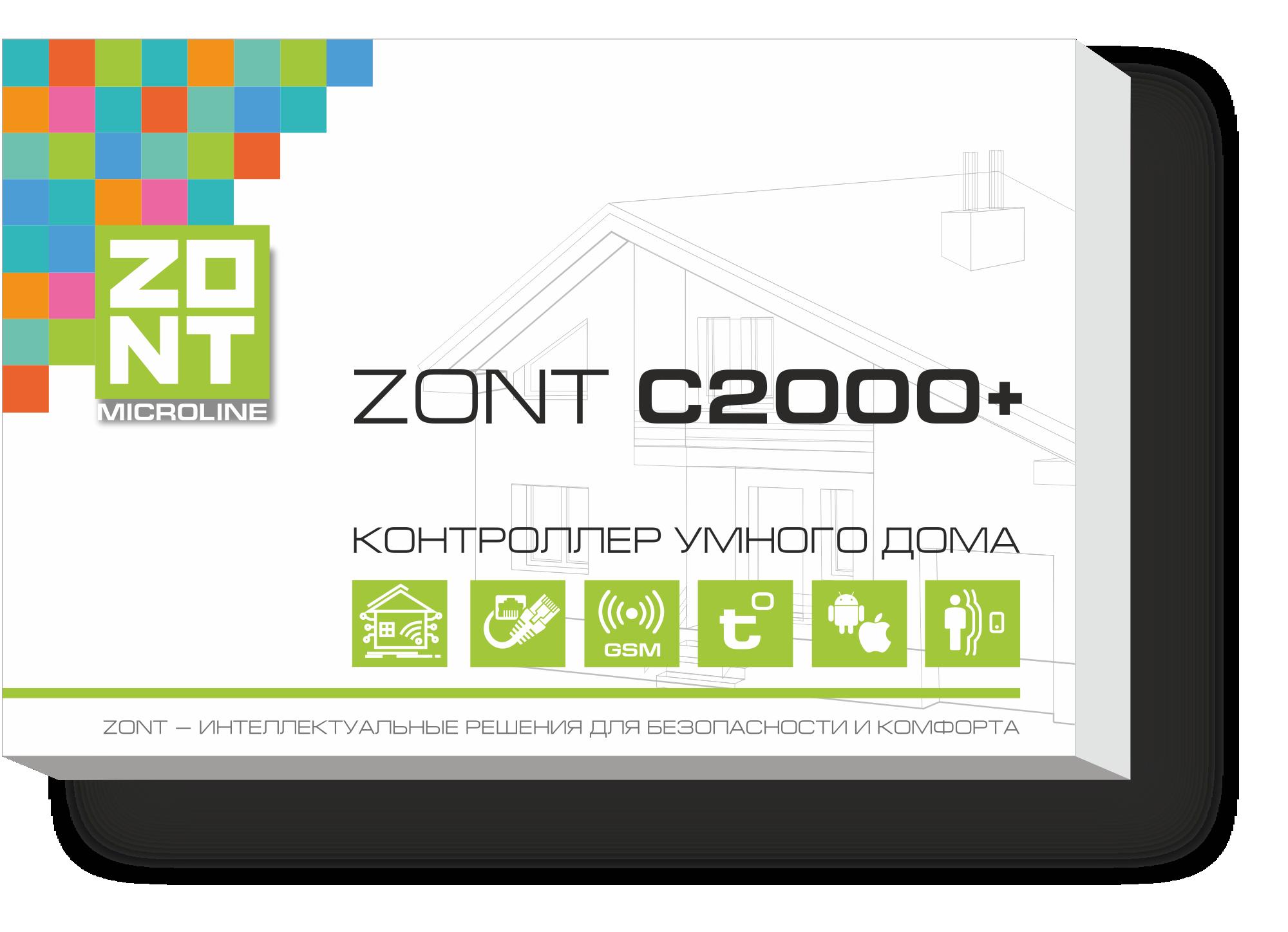 Контроллер умного дома ZONT C2000+